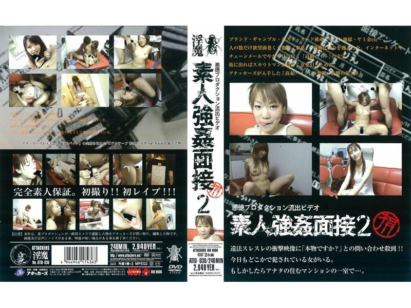 悪徳プロダクション流出ビデオ 素人強姦面接2