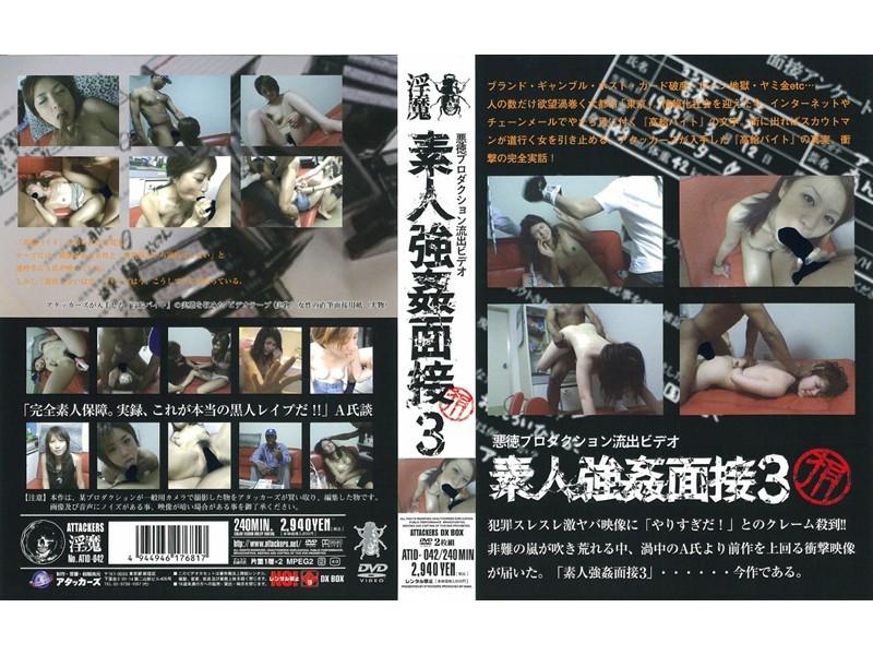 悪徳プロダクション流出ビデオ 素人強姦面接3