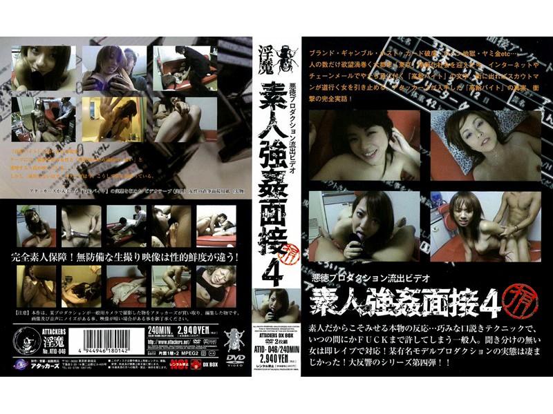 悪徳プロダクション流出ビデオ 素人強姦面接4