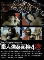 悪徳プロダクション流出ビデオ 素人強姦面接4 ダウンロード