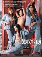 淫魔CINEMASHOW5 淫魔収容所2