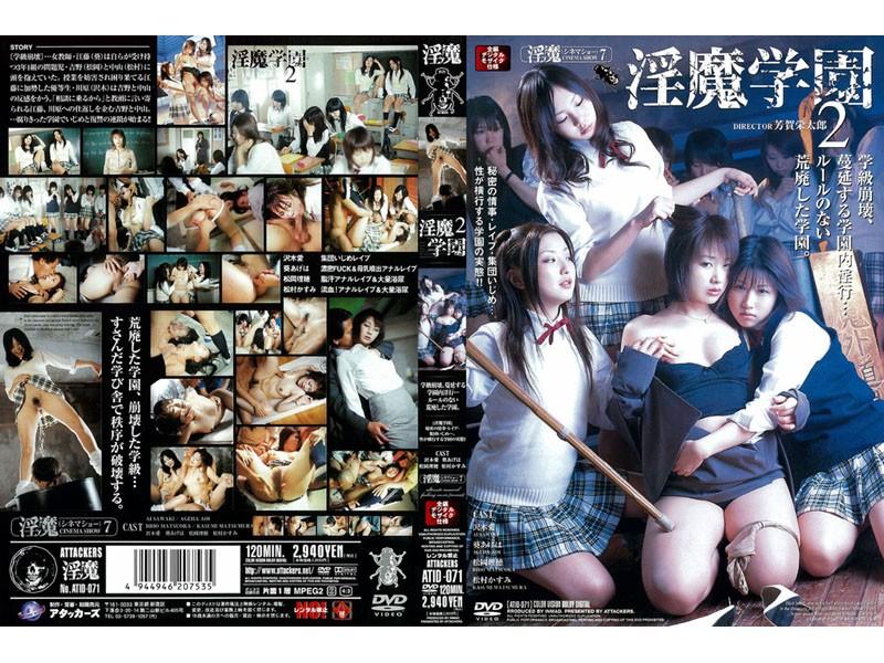 (atid071)[ATID-071] 淫魔学園2 ダウンロード