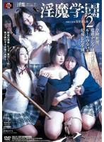淫魔CINEMA SHOW7 淫魔学園2 [ATID-071]