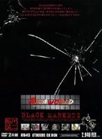 BLACK MARKET 2 ダウンロード