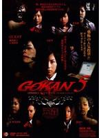 GOKAN 5 ダウンロード