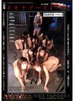 ネオヤプーズ3 【集団調教ハーレム】 ダウンロード