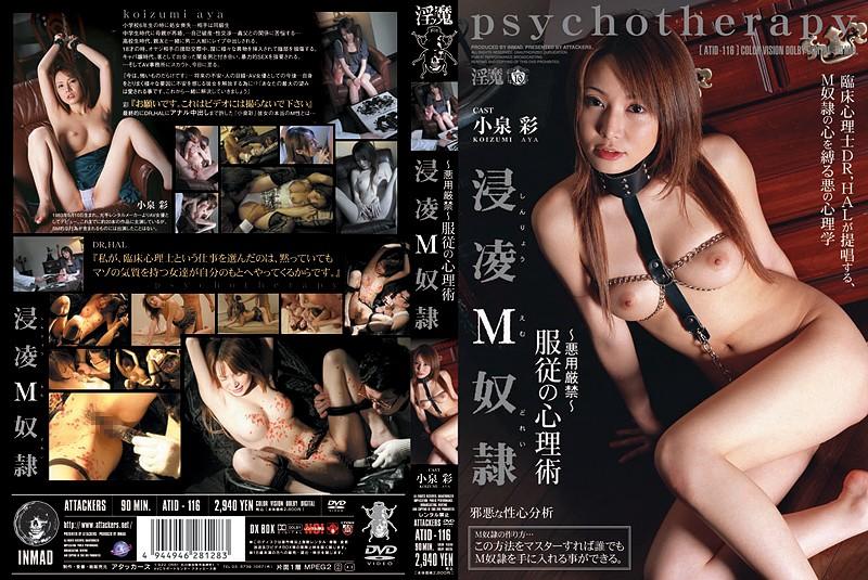 Uncensored ATID-116 Aya Koizumi