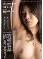 究極監禁MAX 3 中川瞳 ダウンロード