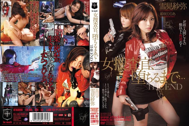 (atid00157)[ATID-157] 女捜査官、堕ちるまで… THE END 雪見紗弥 姫咲りりあ ダウンロード