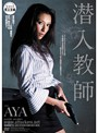 潜入教師 AYA(atid00170)