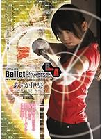 バレットリヴァース SIDE A-絆- ダウンロード