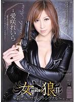 女スパイ 女狼2 ~哀しみのサイレントシグナル~ [ATID-179]