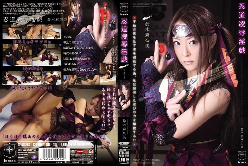 ATID-181 Ninja Rape Games Manami Suzuki