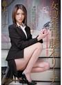 女捜査官、藤本リーナ~武器密売組織を壊滅せよ~(atid00182)