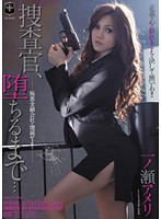 Interrogate, Until You Obey... Ameri Ichinose Download