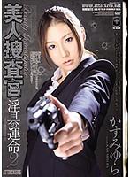 美人捜査官 淫具の運命2 [ATID-197]
