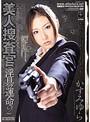 美人捜査官 淫具の運命2 かすみゆら(atid00197)