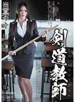 剣道教師 当真ゆき鋭意 当真ゆき(桜井マミ)