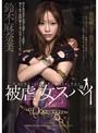 被虐の女スパイ 鈴木麻奈美(atid00213)