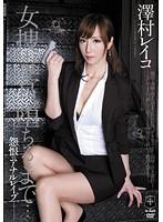 女捜査官、堕ちるまで… ―怨恨のアナルレイプ― 澤村レイコ ダウンロード