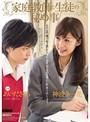 家庭教師と生徒の秘め事 神波多一花 あいださくら(atid00233)