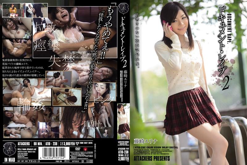 ATID-238 Rape Document 2 Erina Fujisaki