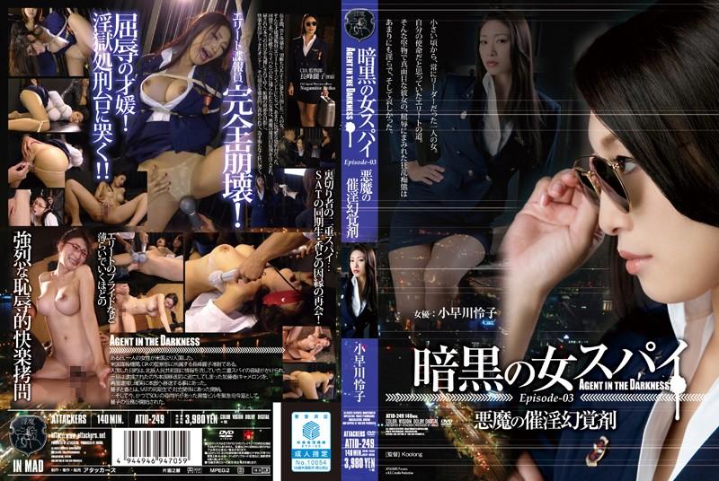 暗黒の女スパイ Episode-03 悪魔の催淫幻覚剤 小早川怜子