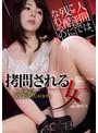 拷問される女 MADNESS SOLID SITUATION 緒川凛(atid00250)