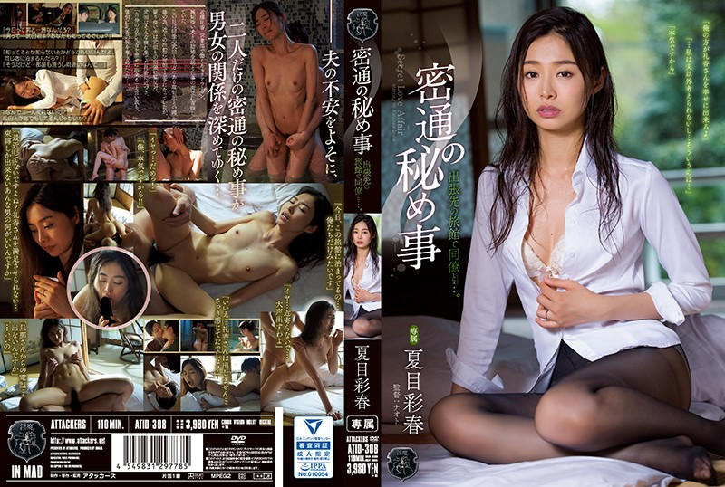 ATID-308 Secret Adultery With Coworker At The Inn While On A Business Trip... Iroha Natsume