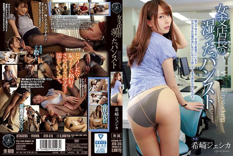 希崎ジェシカ: 無料動画 女支店長の湿ったパンスト