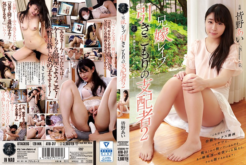 ATID-317 Sister-In-Law Rape The Shut-In Little Brother Is A Domineering Bastard 2 Ai Minano