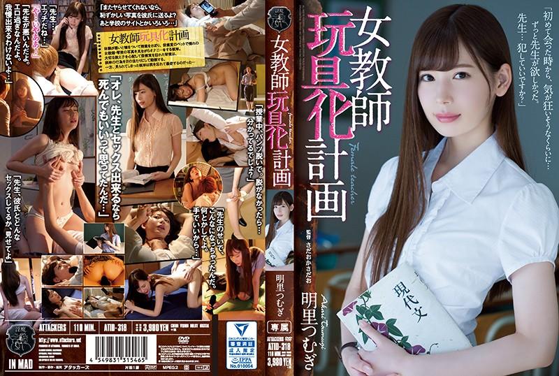 ATID-318 A Female Teacher Sex Toys Conversion Project Tsumugi Akari