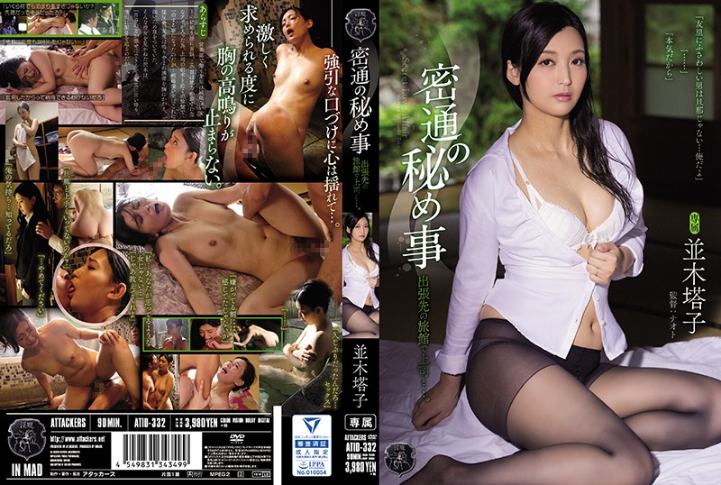 ATID-332 A Secret Affair I'm With My Boss At An Inn While On A Business Trip... Toko Namiki