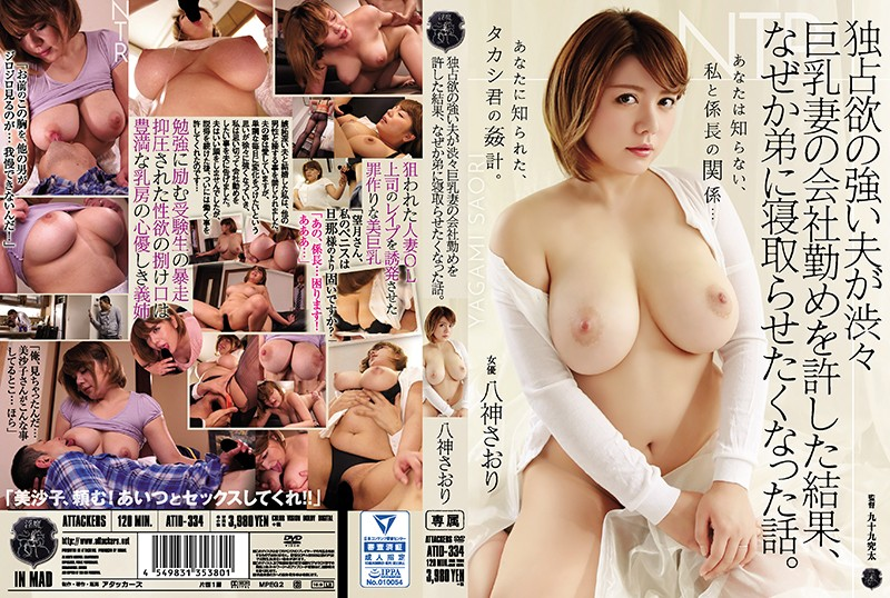 ATID-334 This Husband Wants Only Exclusive Access To His Big Tits Wife, But He Reluctantly Allowed Her To Get A Job, And For Some Reason Decided That He Wanted His Little Brother To Fuck Her Saori Yagami