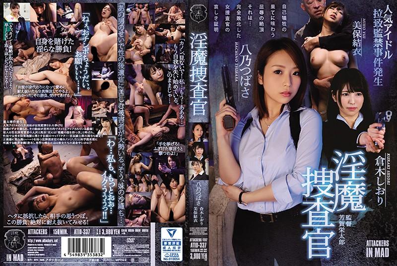 ATID-337 淫魔捜査官