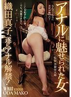 アナルに魅せられた女 織田真子