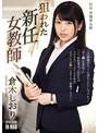 狙われた新任女教師 倉木しおり(atid00342)