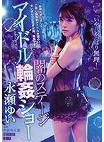 闇のステージ アイドル輪姦ショー 永瀬ゆい atid00370のパッケージ画像