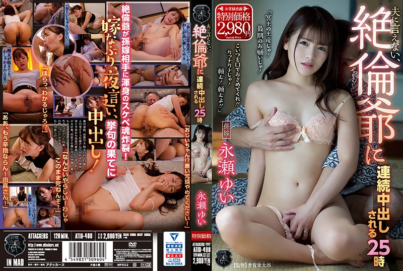 ATID-408 She Could Never Tell Her Husband That She's Being Creampie Fucked By A Dirty Old Man Over And Over Again At 1AM Yui Nagase