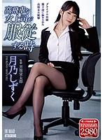 高飛車な女上司が服従する時月乃しずく