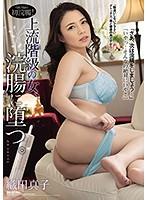 Upper Class Girl Falls Prey To An Enema Mako Oda Download