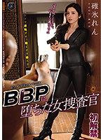 atid00476[ATID-476]BBP ビッグブラックペニスに堕ちた女捜査官 碓氷れん