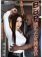 BBP ビッグブラックペニスに堕ちた女捜査官 滝川恵理のジャケット画像