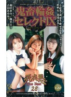死夜悪THE BEST 28 〜鬼畜輪●セレクト9〜