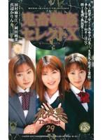 死夜悪THE BEST 29 〜鬼畜輪姦セレクト10〜 ダウンロード