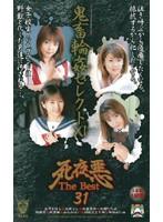 死夜悪THE BEST 31 〜鬼畜輪姦セレクト11〜 鬼畜の餌食となる9人の女子校生