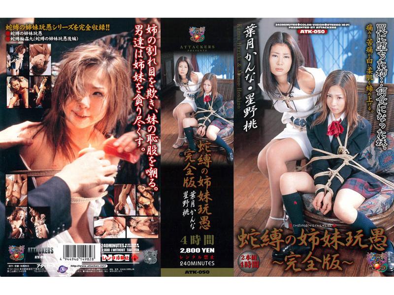 ATK-050 Kana Hatzuki – Bondage Girl Pleasure Total Works