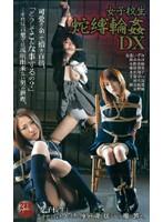 女子校生 蛇縛輪●DX