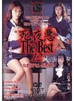 死夜悪THE BEST 12 ~女教師セレクト3~