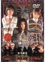 蛇縛輪● 女子校生select 有森いずみ 秋山みほ 小野美晴